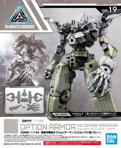 GUNDAM BANDAI 30MM 1/144 OA DEFENSE OPERATIONS [CIELNOVA / GRAY] GUN60253